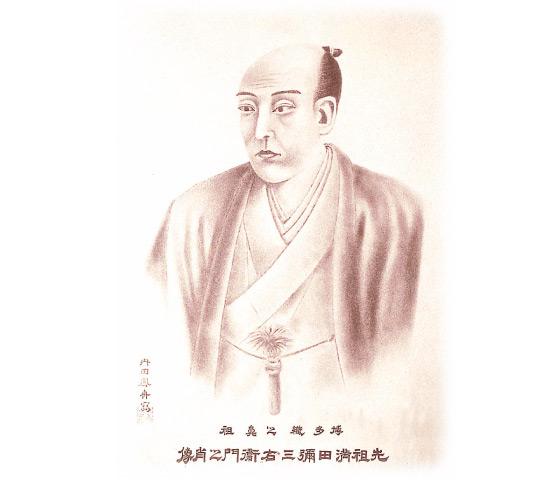 満田弥三衛門