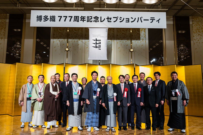 博多織777周年記念レセプションパーティー集合写真