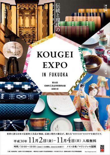 KOUGEI EXPO IN FUKUOKA 2018のチラシ