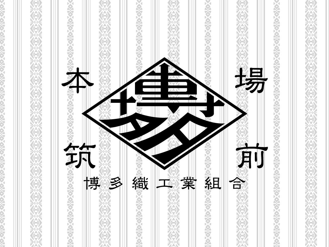博多織ロゴマーク